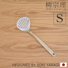 【クーポン配布中】 柳宗理 ターナー S サイズ フライ返し ステンレス キッチンツール 日本製