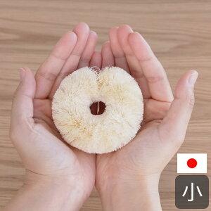 【クーポン対象商品】 亀の子束子 白いたわし サイザル麻 小 やわらかめ 日本製 亀の子たわし 亀の子束子西尾商店