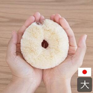 【クーポン対象商品】 亀の子束子 白いたわし サイザル麻 大 やわらかめ 日本製 亀の子たわし 亀の子束子西尾商店