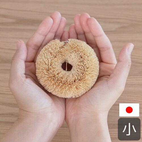 亀の子束子 白いたわし ホワイトパーム 小 かため 日本製 亀の子たわし 亀の子束子西尾商店