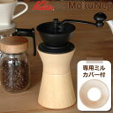 Mokuneji モクネジ x Kalita カリタ コーヒーミル 手動 木製 COFFEE MILL MJ-CML ★専用ミルカバー付★