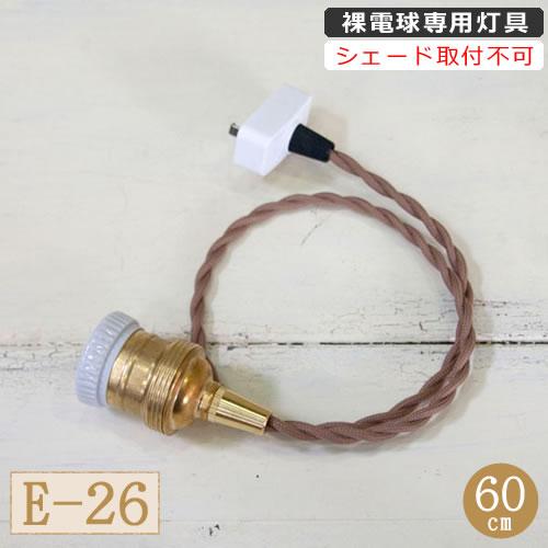 AXCIS アクシス ペンダント 灯具 バルブ E26用 BR 60cm シーリングカバーなし 裸電球専用灯具(シェード取付不可) HOMESTEAD ペンダントライト HS2168