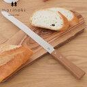 【クーポン配布中】 パン切りナイフ ブレッドナイフ morinoki 志津刃物 パン切り包丁 パン用ナイフ 日本製 SM-4000