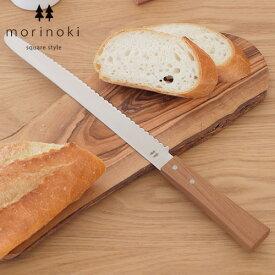 パン切りナイフ ブレッドナイフ morinoki 志津刃物 パン切り包丁 パン用ナイフ 日本製 SM-4000