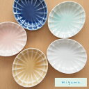 ミヤマ すずね 手塩皿 5枚組 小皿 皿 ギフト セット miyama suzune 日本製 74-126-102