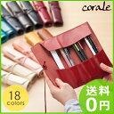 ロールペンケース 革 シンプル 筆箱 corale 18色