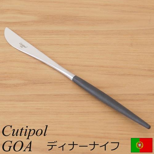 クチポール ゴア ディナーナイフ ブラック Cutipol GOA カトラリー ナイフ 食器 おしゃれ 軽量 カフェ CTGO-03-BK