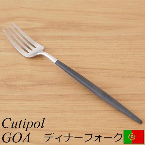 【4/26までSALE】 クチポール ゴア ディナーフォーク ブラック Cutipol GOA カトラリー フォーク 食器 おしゃれ 軽量 カフェ CTGO-04-BK
