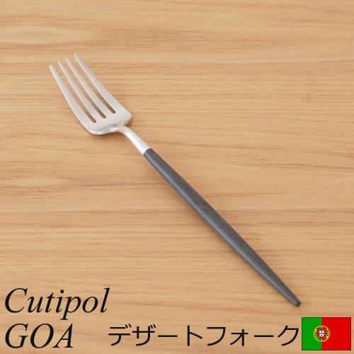 【4/26までSALE】 クチポール ゴア デザートフォーク ブラック Cutipol GOA カトラリー フォーク 食器 おしゃれ 軽量 カフェ CTGO-07-BK