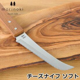 チーズナイフ ソフト morinoki 志津刃物 日本製 木製 ソフトチーズ・セミハードチーズ用