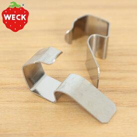 WECK ウェック ステンレスクリップ 2個セット 保存容器 パーツ