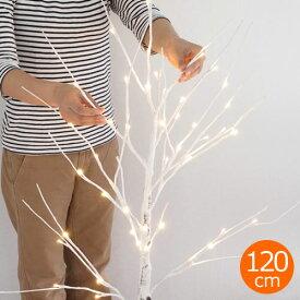 ブランチツリー 120cm クリスマスツリー LED ホワイト クリスマス雑貨 クリスマス 飾り ブランチ ID29819WH ■北海道・沖縄県は送料必要■