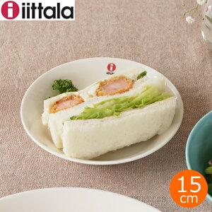【クーポン配布中】 イッタラ ティーマ プレート 15cm ホワイト iittala Teema 白 平皿 取り皿 皿 北欧 食器 4D7-7248