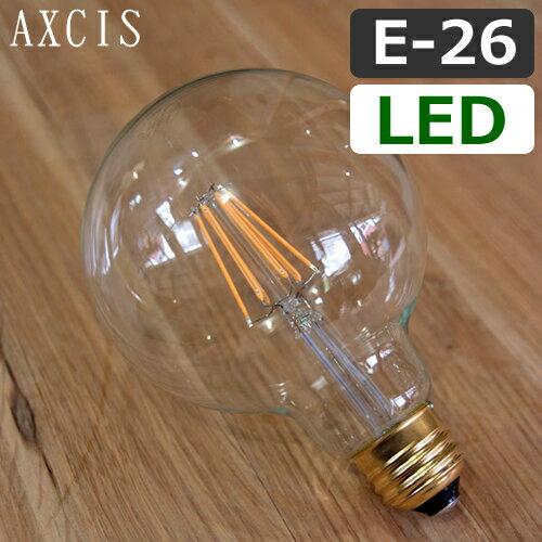 【在庫限り特別価格】 AXCIS アクシス ボール電球 LED フィラメント E-26 エジソンバルブ ボール球 電球 電球色 カフェ レトロ
