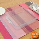 セラベイク スクエアロースター M 1400ml 耐熱ガラス グラタン皿 オーブン皿 耐熱皿 セラミックコーティング Care Bake ADERIA/アデリア