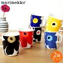 マリメッコ マグカップ ウニッコ 2個セット 250ml 花柄 marimekko Unikko 取っ手付き コップ ペア 北欧 食器 ★送料無…