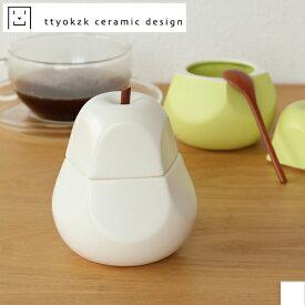 シュガーポット 砂糖入れ 調味料入れ スプーン付き タツヤオカザキ セラミックデザイン 洋ナシ poire(ポワ—ル) 白 ttyokzk ceramic design 岡崎達也 おしゃれ 日本製