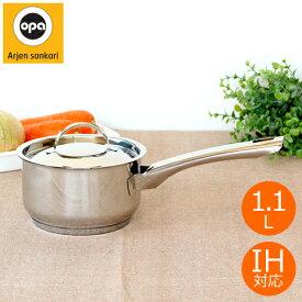 【クーポン配布中】 OPA Mari ソースパン フタ付き オパ マリ 1.1L IH対応 軽量 片手鍋 ステンレス製 鍋 食洗機対応 北欧 フィンランド