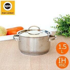 【クーポン配布中】 OPA Mari キャセロール フタ付き オパ マリ 1.5L IH対応 軽量 両手鍋 ステンレス製 鍋 食洗機対応 北欧 フィンランド