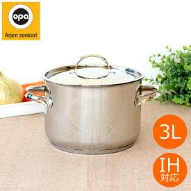 【クーポン配布中】 OPA Mari キャセロール フタ付き オパ マリ 3L IH対応 軽量 両手鍋 ステンレス製 鍋 食洗機対応 北欧 フィンランド