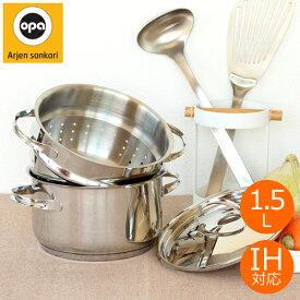 【クーポン配布中】 OPA Mari キャセロール スチーマー付き オパ マリ 1.5L IH対応 軽量 蒸し器 両手鍋 ステンレス製 食洗機対応 北欧 フィンランド