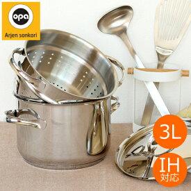 【クーポン配布中】 OPA Mari キャセロール スチーマー付き オパ マリ 3L IH対応 軽量 蒸し器 両手鍋 ステンレス製 食洗機対応 北欧 フィンランド