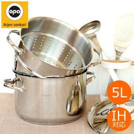 【クーポン配布中】 OPA Mari キャセロール スチーマー付き オパ マリ 5L IH対応 軽量 蒸し器 両手鍋 ステンレス製 食洗機対応 北欧 フィンランド