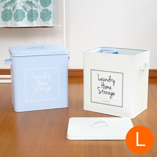 【クーポン配布中】 ランドリーホームストレージ L 17.5L ランドリーストレージ ボックス 洗剤 収納 おしゃれ LAUNDRY HOME STORAGE ホワイト ブルー