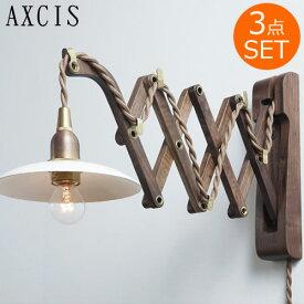 【クーポン配布中】 AXCIS アクシス Wood Bracket SCISSOR ブラケット・灯具・シェードセット 壁付けブラケット 照明用 木製 壁掛け照明 ウォールライト