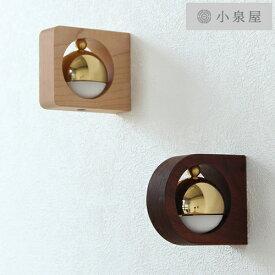 小泉屋 KOIZUMIYA もりのね ドアチャイム ドアベル マグネット 玄関 玄関ベル 真鍮 木製 おしゃれ 日本製