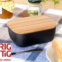 【在庫限り特別価格】 リグティグ バターケース バターボックス 200g 用 北欧 木蓋 保存容器 おしゃれ ステルトン Box…