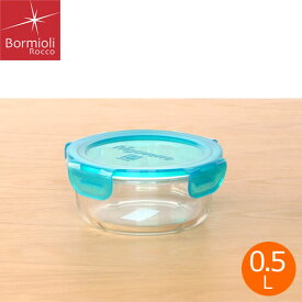 ボルミオリ・ロッコ フリゴベール ガラス 保存容器 密閉 円形 丸 エヴォリューション R14 ラウンド Bormioli Rocco frigoverre EVOLUTION ボルミオリロッコ
