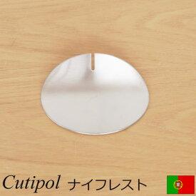 クチポール カトラリーレスト ナイフレスト Cutipol カトラリー置き ナイフ 食器 おしゃれ カフェ CT-NR