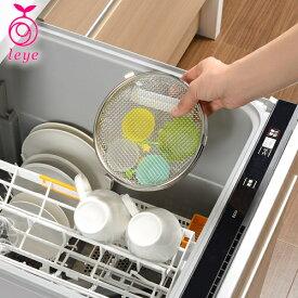【クーポン配布中】 オークス レイエ 小物が洗える 食洗機カゴ 食洗機用小物入れ シリコンカップ パッキン クッキー型 日本製 AUX leye