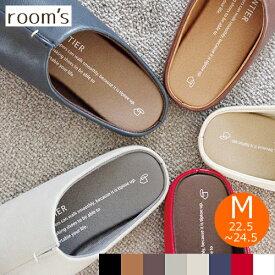 rooms ルームズ スリッパ ルームシューズ Mサイズ 22.5〜24.5cm ルームスリッパ 無地 室内履き 来客用 レディース メンズ 大人用