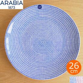 アラビア アベック プレート 26cm 皿 食器 北欧 ブルー パープル Arabia 24h Avec
