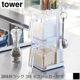 調味料ラック 3段 tower タワー 山崎実業 スリム 縦型 調味料棚 スパイスケースラック キッチン収納 台所収納