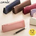 ペンケース 革 本革 プリズムレザー レディース 三角 シンプル おしゃれ かわいい 筆箱 12colors corale コラーレ ★…