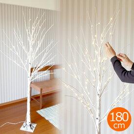 【クーポン配布中】 ブランチツリー 180cm LED 88球 クリスマスツリー ホワイト クリスマス雑貨 クリスマス 飾りブランチ ID27553 ■北海道・沖縄県は送料必要■