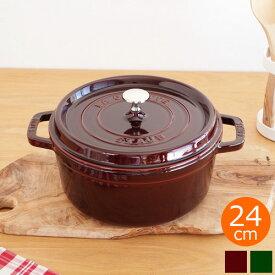 ストウブ ピコ ココット ラウンド 24cm IH対応 (生涯保証 正規品) STAUB ホーロー鍋 両手鍋 鋳物 結婚祝い ギフト