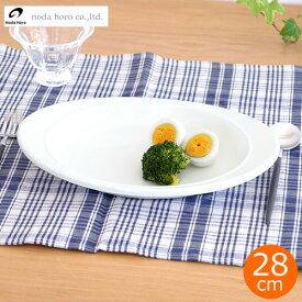 野田琺瑯 カレー皿 楕円 オーバル 28cm ノダホーロー 日本製 プレート 器 白 ホワイト キッチンツール グラタン皿 オーブン使用可 CZ-28
