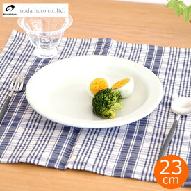 野田琺瑯 丸皿 23cm ノダホーロー 日本製 プレート 器 白 ホワイト キッチンツール オーブン使用可 MZ-23
