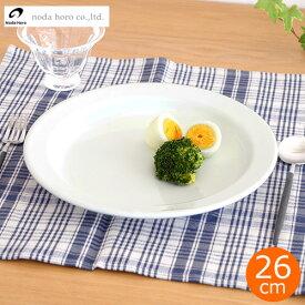 野田琺瑯 丸皿 26cm ノダホーロー 日本製 プレート 器 白 ホワイト キッチンツール オーブン使用可 MZ-26