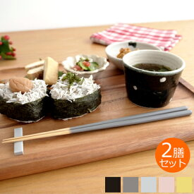 STIIK スティック 2膳セット ペアセット 食洗機対応 箸 お箸 日本製 ギフト おしゃれ 2人分 竹 made in Japan