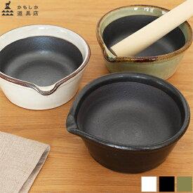 かもしか道具店 すりバチ すり鉢 片口 片口すり鉢 中鉢 ボウル 日本製 萬古焼