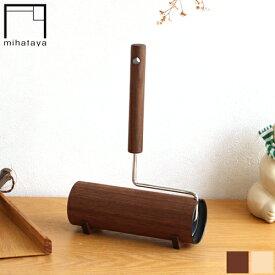 みはたや カーペットクリーナー コロコロ ハンディクリーナー コロコロクリーナー 粘着クリーナー ウォルナット オーク 木製 贈り物家具 mihataya 日本製