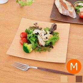 【クーポン対象 8/11 10:59まで】 木製食器 皿 プレート 木製 食器 四角 スクエア 正方形 21.5cm 日本製 Natural Plywood Dish Square M GOLD CRAFT ゴールドクラフト