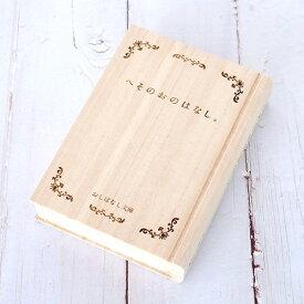 【クーポン配布中】 おしばなし文庫 へそのおのはなし。 メモリアルボックス ブック型ケース 桐箱 へその緒ケース 保管ケース ベビー 赤ちゃん 出産祝い moQmo MIYABI 雅工房 ギフト 3H0-001