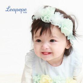 Leapepe レアペペ ヘアアクセサリー 女の子用 FLOWER 00-2001(ヘアバンド ベビー キッズ 花冠 かわいい おしゃれ 出産祝い ハーフバースデー)