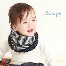 Leapepe レアペペ フリンジビブ コンビネーション 14-0003(スタイ おしゃれ ブランド よだれかけ 丸い 出産祝い 男の子 プレゼント 人気)
